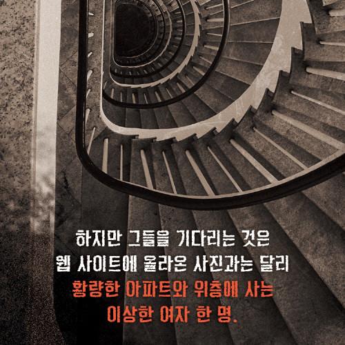 아파트먼트-카드뉴스5.jpg
