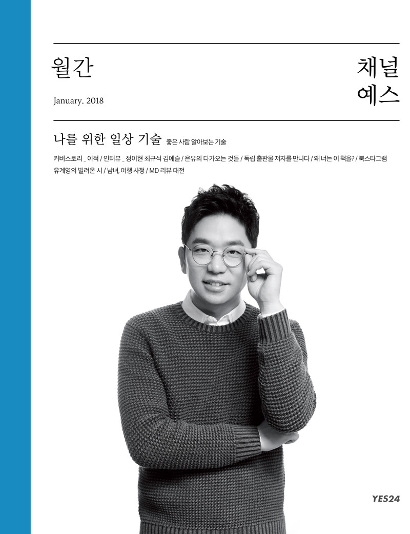채널예스 1월호