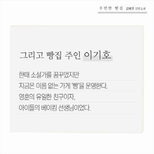 카드뉴스_우연한빵집(11).jpg