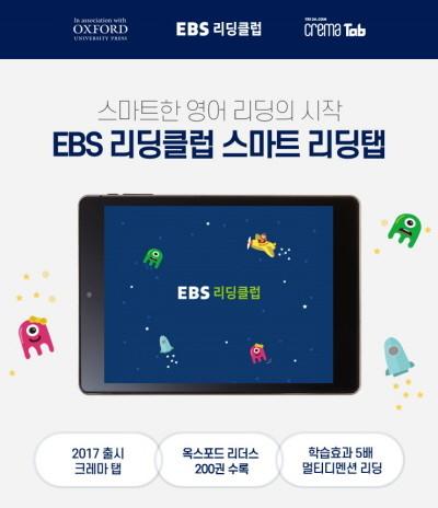 예스24_EBS 리딩클럽 스마트 리딩탭.jpg