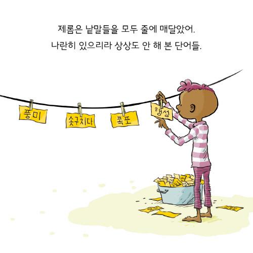 단어수집가_이카드10.jpg