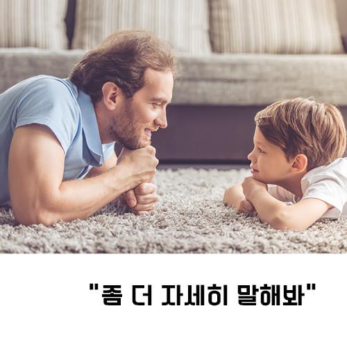 아이와대화하고있나요8.jpg