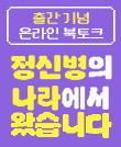 『정신병의 나라에서 왔습니다』출간기념 저자 북토크