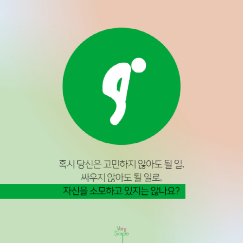 베리심플_예스24 (3).png