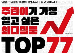 염승환의 <주린이가 가장 알고 싶은 최다질문 TOP 77> 국내도서 및 전자책 분야 동시 1위 기록 | YES24 채널예스
