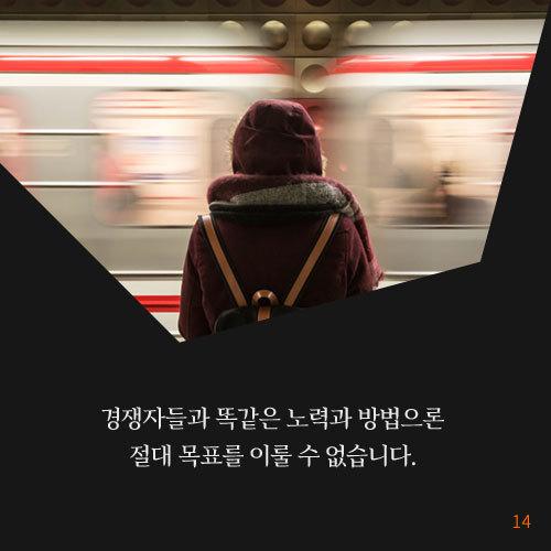 마흔이-되기-전에_채널예스_카드뉴스14.jpg