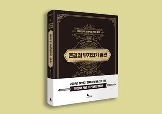 [역주행 베스트셀러의 이유] 20만 부 팔린 '존리' 재테크 책, 비결은? | YES24 채널예스