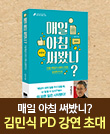 『매일 아침 써봤니?』 김민식 PD 저자 강연회