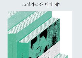 [정아은의 인생책] 소설가들은 대체 왜? - 『안나 카레니나』 | YES24 채널예스