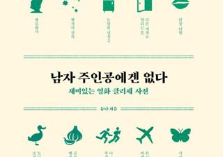 [이주의 신간] 『남자 주인공에겐 없다』 『하루 한 장 마음챙김』 | YES24 채널예스