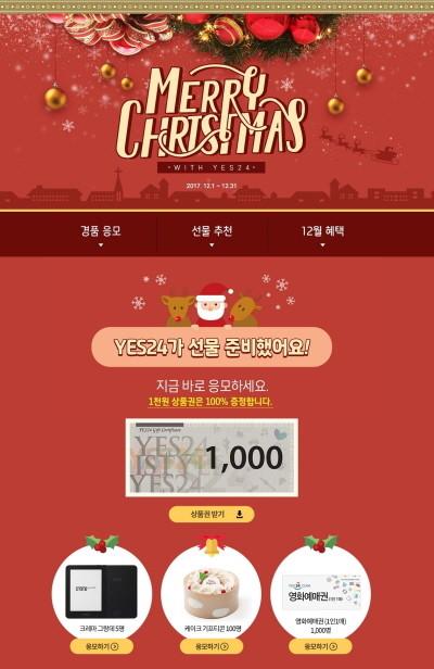 예스24 크리스마스 이벤트.jpg