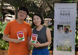 [책읽아웃] 이건 여름에 보내는 러브레터 (G. 김신회 작가)   | YES24 채널예스