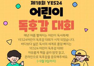 예스24, 어린이 독서 문화 활성화를 위해 '제18회 어린이 독후감 대회' 개최 | YES24 채널예스