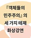 『객체들의 민주주의』 저자 강연회