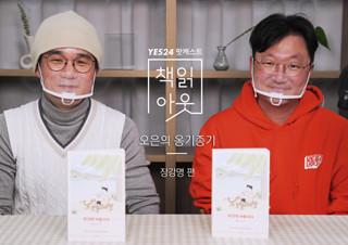 [책읽아웃] 책 한 권 내고 싶어하는 사람들에게 (G. 장강명 작가)   | YES24 채널예스