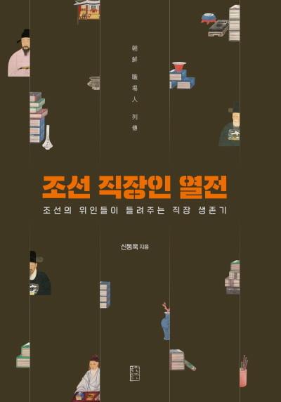 조선직장인열전-표지.jpg