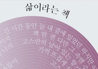 [생각의 여름, 글이 되는 노래] 삶이라는 책 | YES24 채널예스