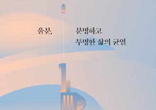 [이수련 칼럼] 울분, 분명하고 투명한 삶의 균열  | YES24 채널예스