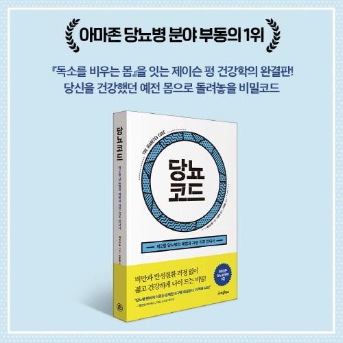 당뇨코드-카드뉴스10.jpg
