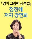 『영어 그림책 공부법 ; 혼자서 원서 읽기가 되는』 정정혜 저자 북토크