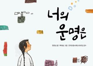 [예스24 어린이 MD 김수연 추천] 네 꿈을 펼쳐라 | YES24 채널예스