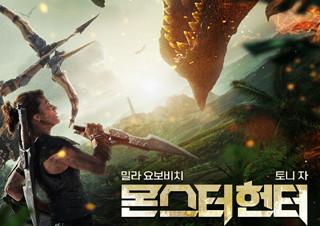 영화 <몬스터 헌터>, 스펙터클 입소문까지 반응 뜨거워 | YES24 채널예스