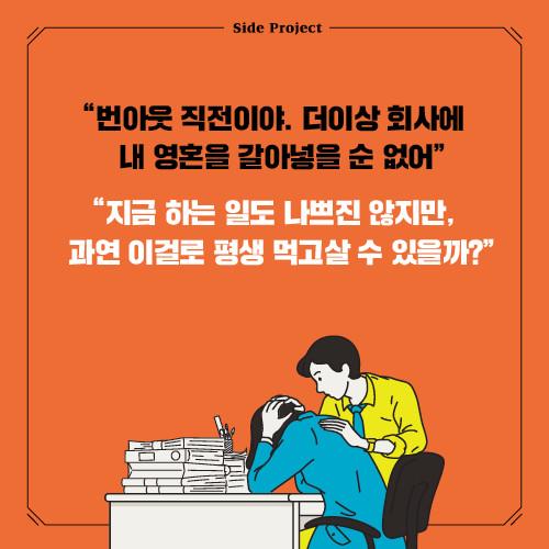 카드뉴스_사이드프로젝트100_500px4.jpg