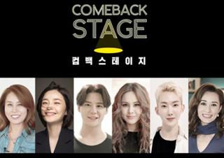 코로나19 극복! '컴백 스테이지 COMEBACK STAGE' 캠페인 진행 | YES24 채널예스