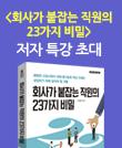 『회사가 붙잡는 직원의 23가지 비밀』 저자 특강