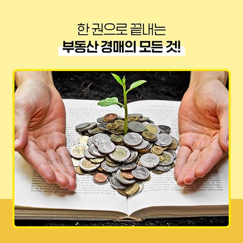 카드뉴스_부동산경매무따기_예스_500x500px_9.jpg
