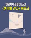 인문학자 김경집 & 문화평론가 김성수 북토크