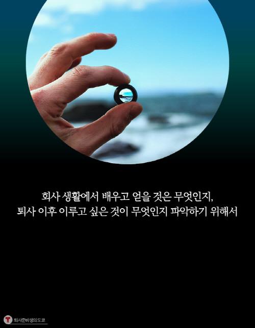 퇴사준비생의도쿄_책소개26.jpg