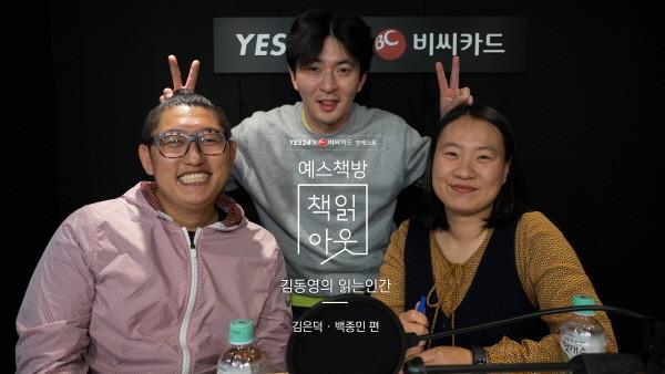 [채널예스] 인터뷰 김은덕 백종민 편.jpg