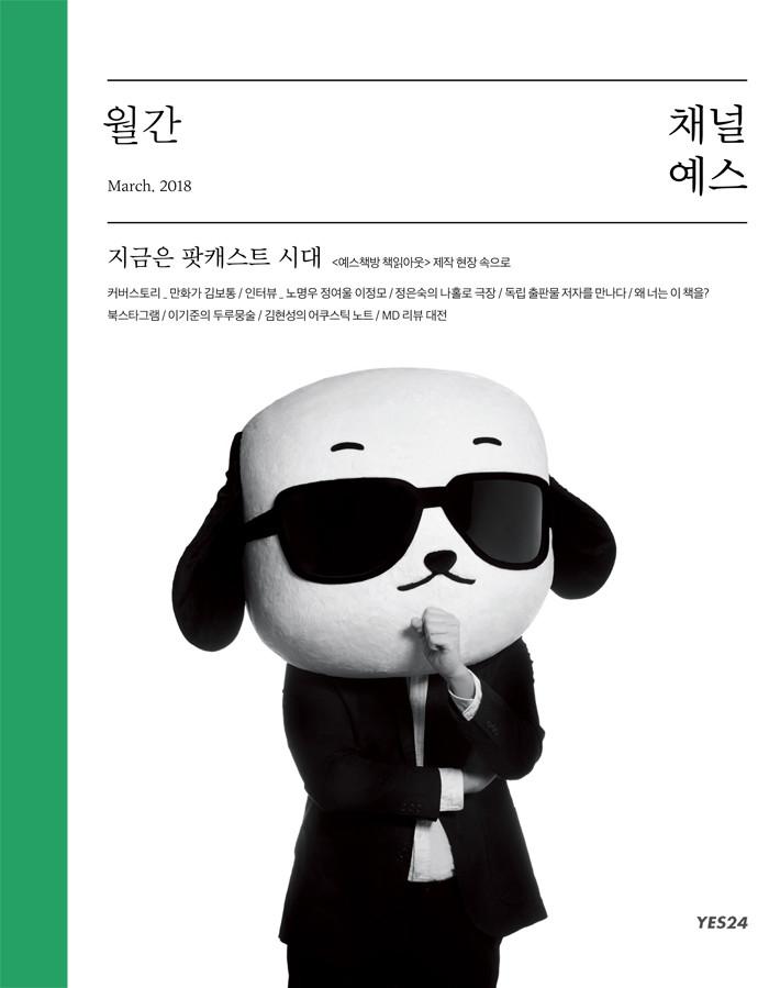 채널예스 3월호