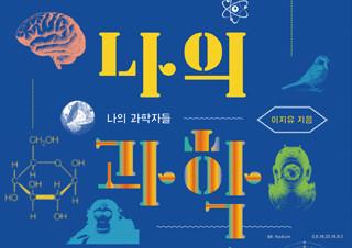[편집자의 기획] 실크 스크린으로 탄생한 여성 과학자 - 『나의 과학자들』 | YES24 채널예스