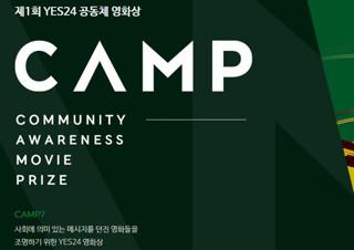 예스24, 영화의 선한 영향력 조명 위한 '제1회 YES24 공동체 영화상 CAMP' 개최 | YES24 채널예스