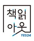 책읽아웃 1주년 부산 공개방송