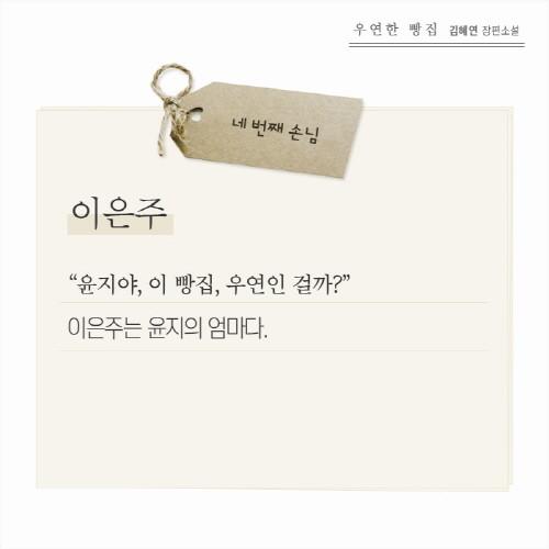 카드뉴스_우연한빵집(8).jpg