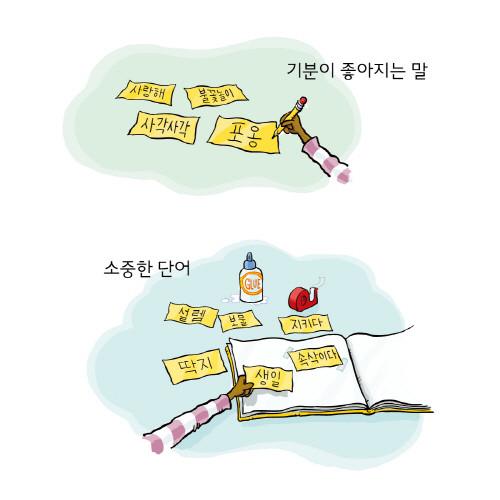 단어수집가_이카드5.jpg