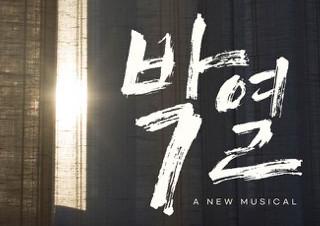 '편견없이 사랑하고 후회없이 투쟁하라!' 뮤지컬 <박열> 캐스팅 공개   YES24 채널예스