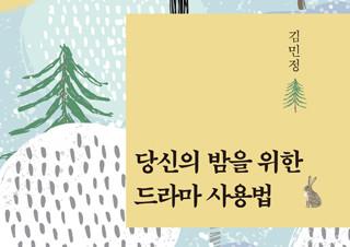 [편집자의 기획] 드라마의 여운을 사랑한다면 - 『당신의 밤을 위한 드라마 사용법』 | YES24 채널예스