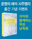 『운명의 해석, 사주명리』 저자 안도균 강연회