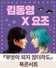 『무엇이 되지 않더라도』 김동영 X 요조 북콘서트