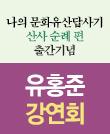 유홍준 『나의 문화유산답사기 : 산사 순례』 출간 기념 강연회