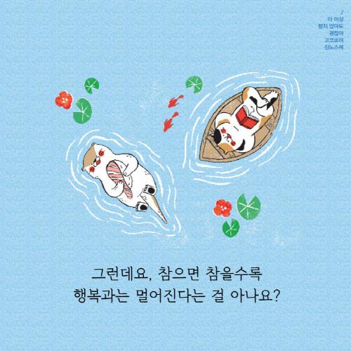 더이상참지않아도괜찮아_카트뉴스 (3).jpg