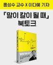홍성수 X 이다혜 『말이 칼이 될 때』 북토크