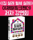『집 살래 월세 살래』 저자 강연회