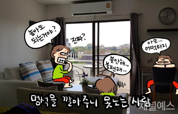 신예희의-독립생활자_1회-사진.jpg