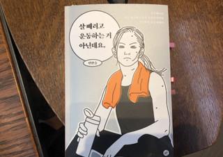 대한민국 트레이너들이 꼭 봐야 할 책 | YES24 채널예스