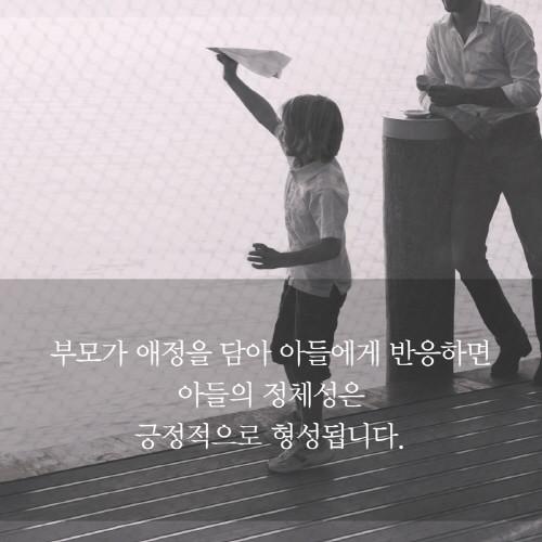 아들과나눠야할인생의대화_카드뉴스_025.jpg